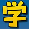 現代学力調査概論――平成日本若者論史3