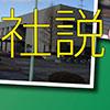 統計学で解き明かす成人の日社説の変遷――平成日本若者論史5