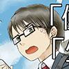 「働き方」と「生き方」を問う――平成日本若者論史Special3