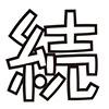 続・統計学で解き明かす成人の日社説の変遷――平成日本若者論史14