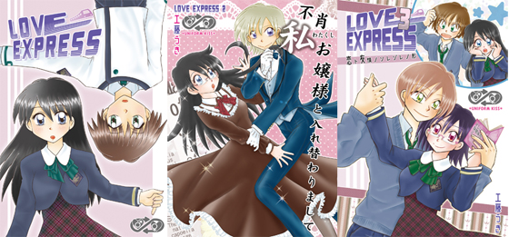 LOVE EXPRESSおまとめ3冊セットの画像