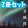 星探録vol1、星探録vol2 セット