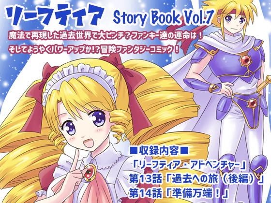 リーフティア Story Book Vol.7の画像