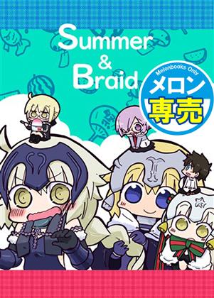 Summer&Braidの画像