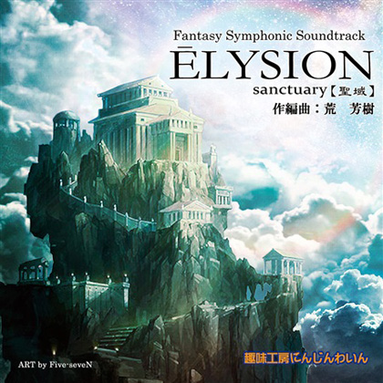 Elysion -Sanctuary-の画像