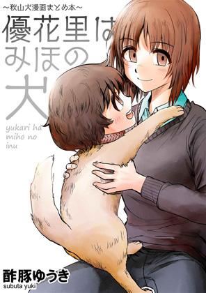 ~秋山犬漫画まとめ本~優花里はみほの犬の画像