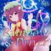 東方ピアノユーロビート 2nd E.P. Rainbow Driver