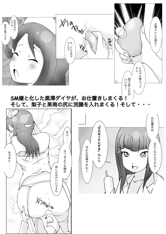 SM嬢ダイヤ【漫画+イラスト集】