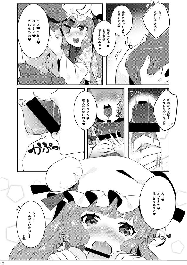 えっちな幻想郷~パチュリーとえっちな魔法編~
