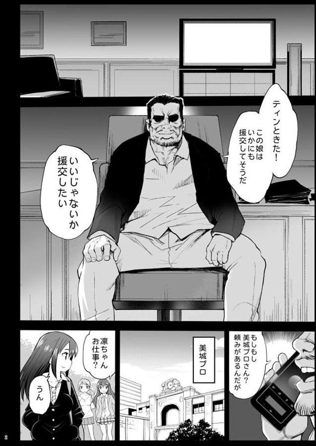 渋谷凛、堕ちる~おっさんが渋谷凛と援交セックス~