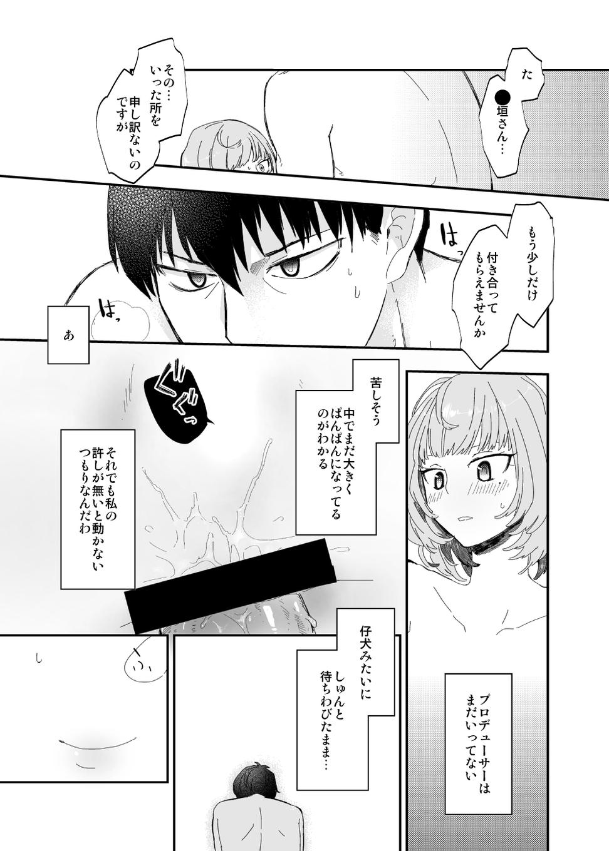 武○Pと○垣楓さんが初Hでメチャクチャイチャイチャする本