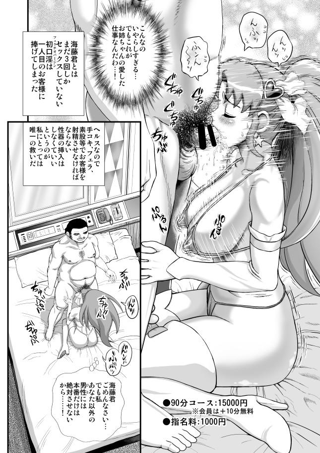 デリヘルチェンジプリキュア!-いおな転落日記-(DL版)