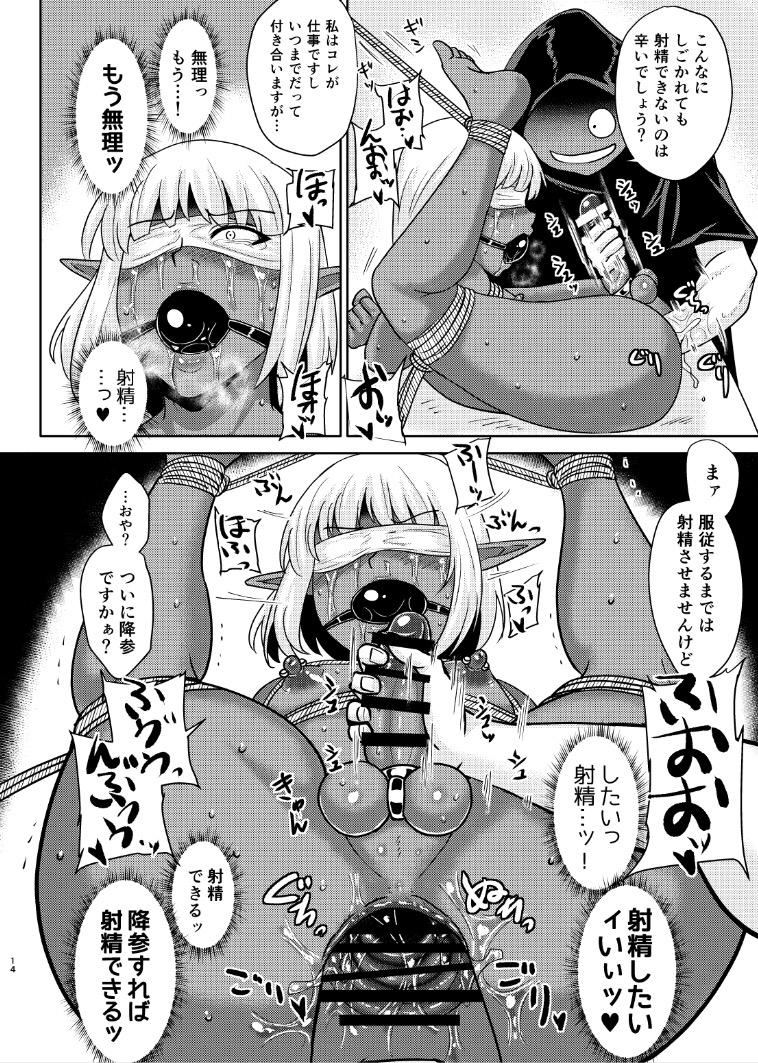 Fuck&Slash! #02 戦姫陥落