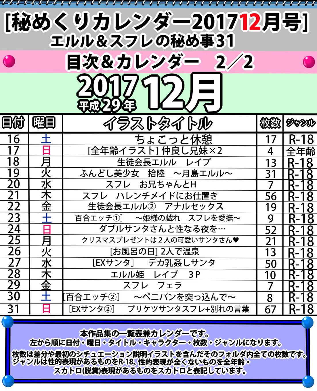 [秘めくりカレンダー2017 12月号] エルル&スフレの秘め事31