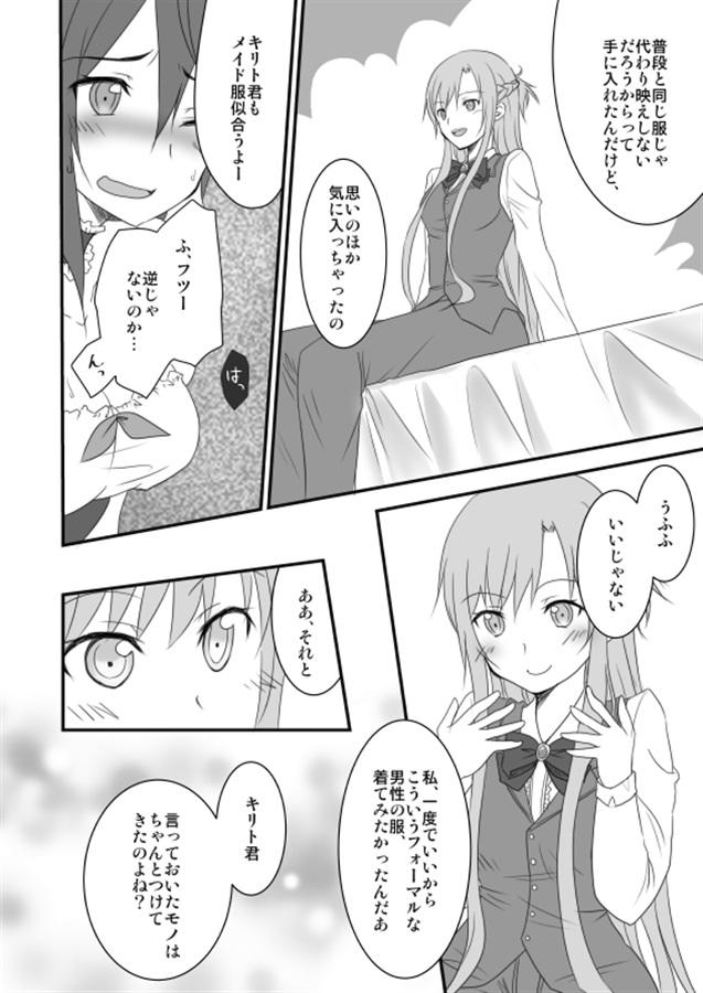 キリ子ちゃんとあそぼう!~メイド編~