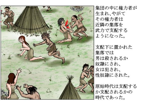 包み隠さない歴史の教科書【侵略・略奪・蹂躙】(公立学校配布用:2028年版)