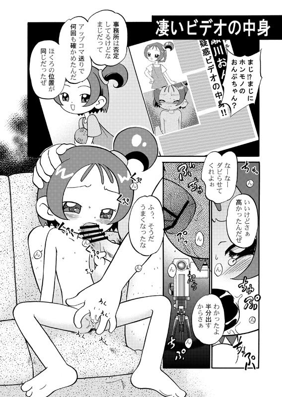 ど・れ・み・ファ DON