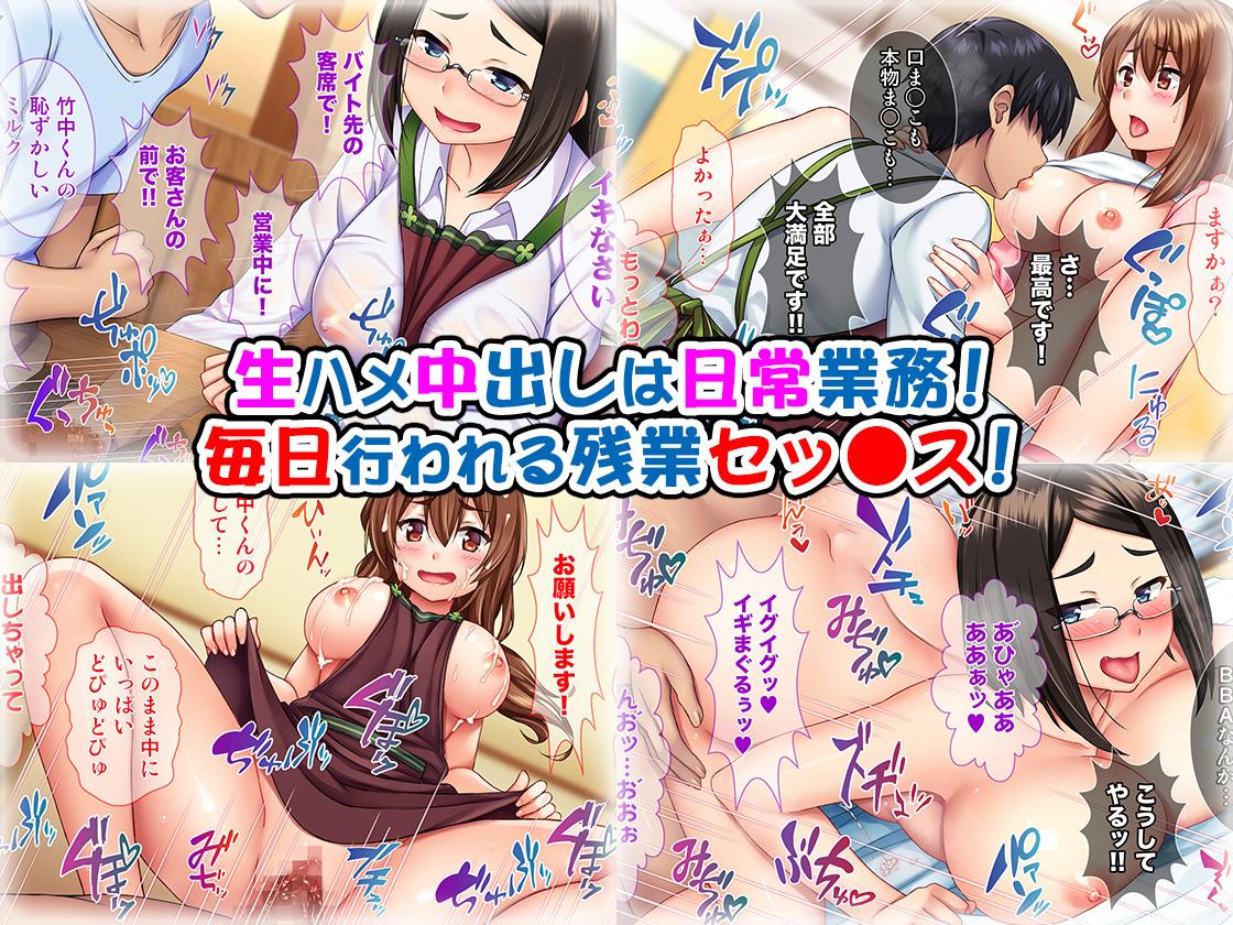 【バイト募集】ドスケベ人妻喫茶店にようこそ!【ヤリ◯ン優遇】