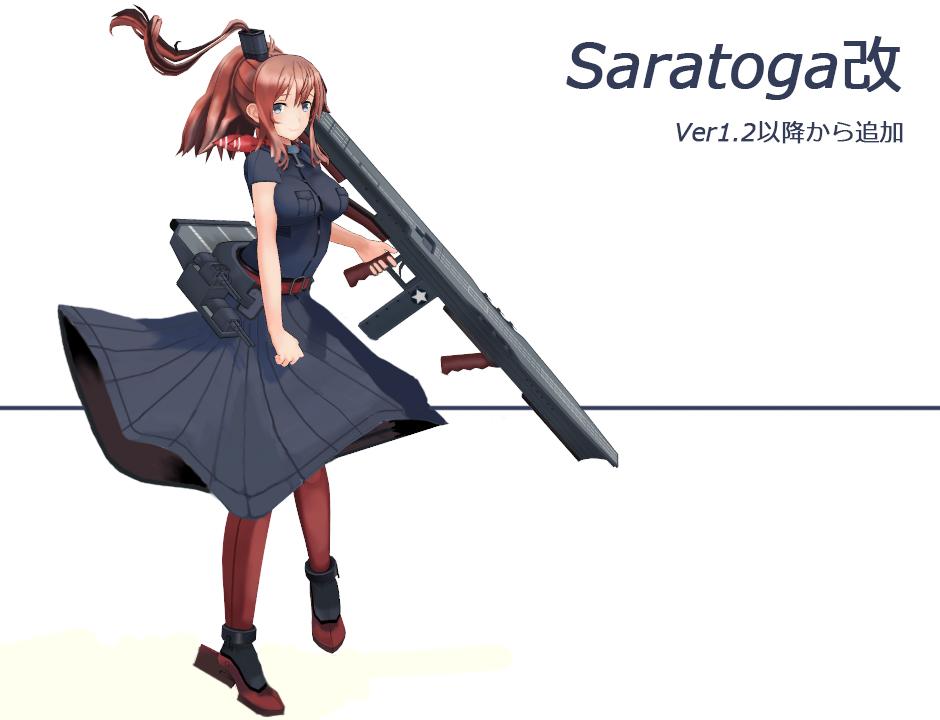 艦これ3Dモデルデータ Saratoga(サラトガ)
