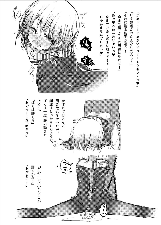 ビッチJK風ココアくん(♂)の援交本