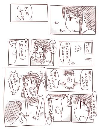 赤城さん漫画 R-18