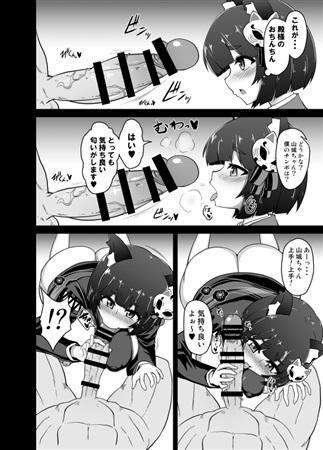 射精誘発薄本~山城ちゃんとイチャイチャ交尾~