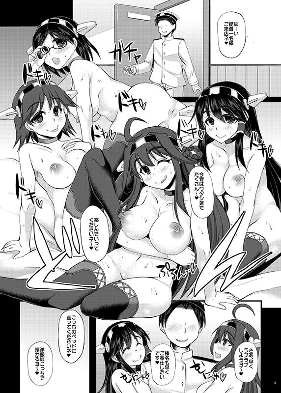 オイデマセ提督御用達遊郭~金剛型~+艦これのおまけ本2(モノクロ、カラー同梱)