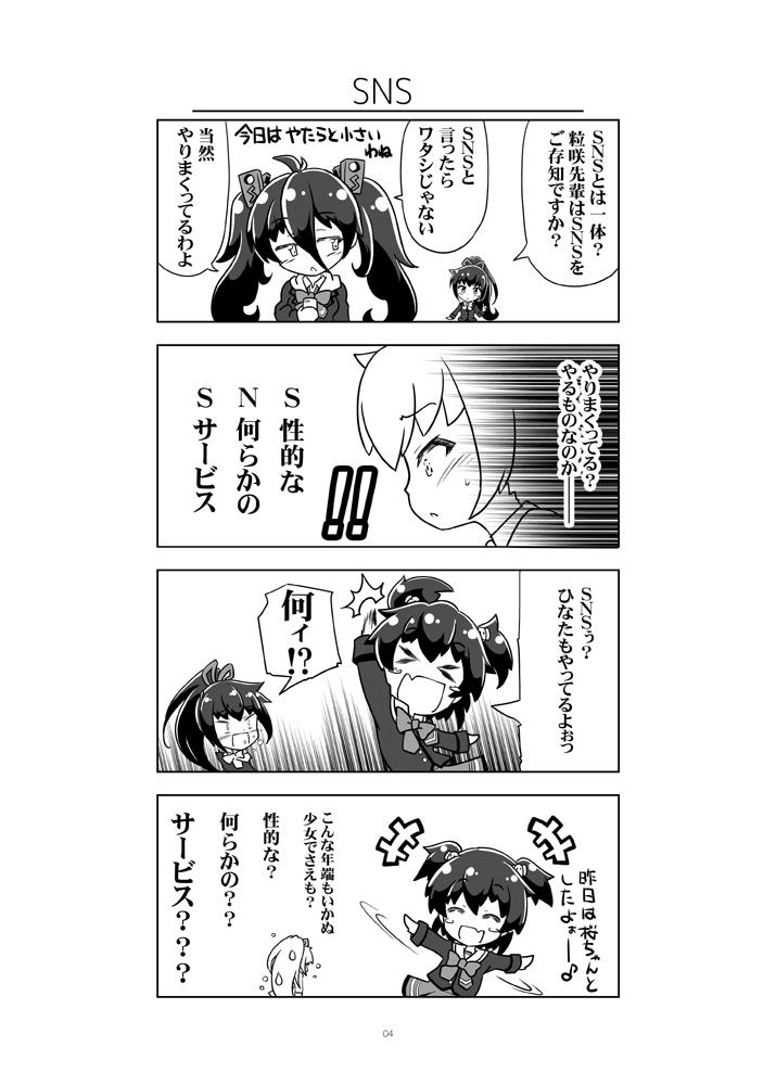 バトガ総集編