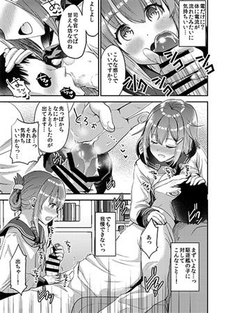 提督をダメにする授乳手コキ 雷・電編