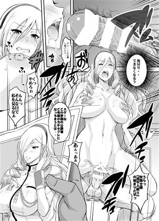 高貴なる女騎士様2