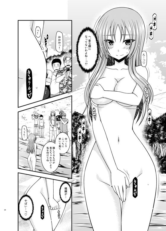 露出少女遊戯淫Ⅱ下
