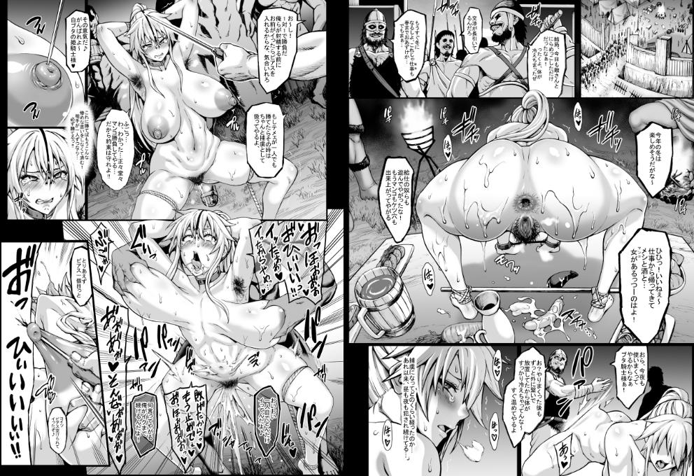 敗惨姫騎士