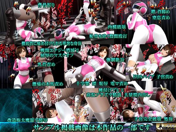 美少女戦隊ヒロインジャスティーピンク戦慄の魔宮地獄篇