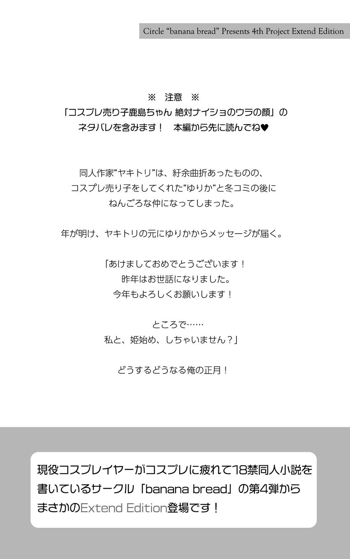 コスプレ売り子鹿島ちゃん extend コミケ5日目姫始め