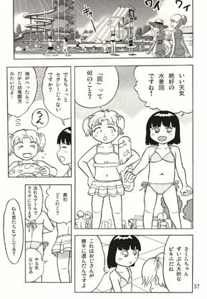 女子●学生日記でらっくす2