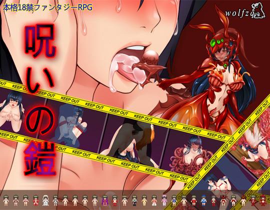 呪いの鎧(リワークバージョン) CG MOD