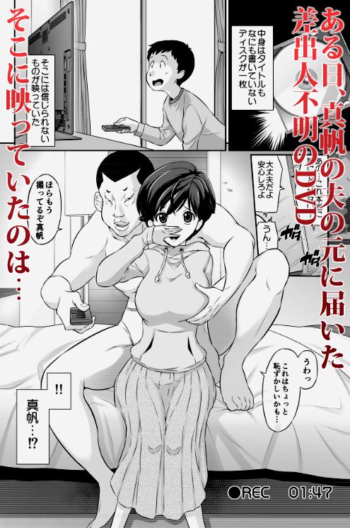 人妻・真帆さんの寝取られビデオレター