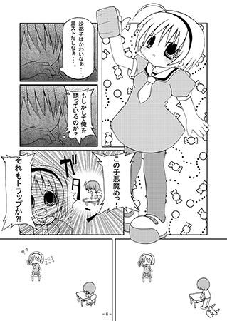 しましまおぱんちゅ不完全総集編DL01[R18]