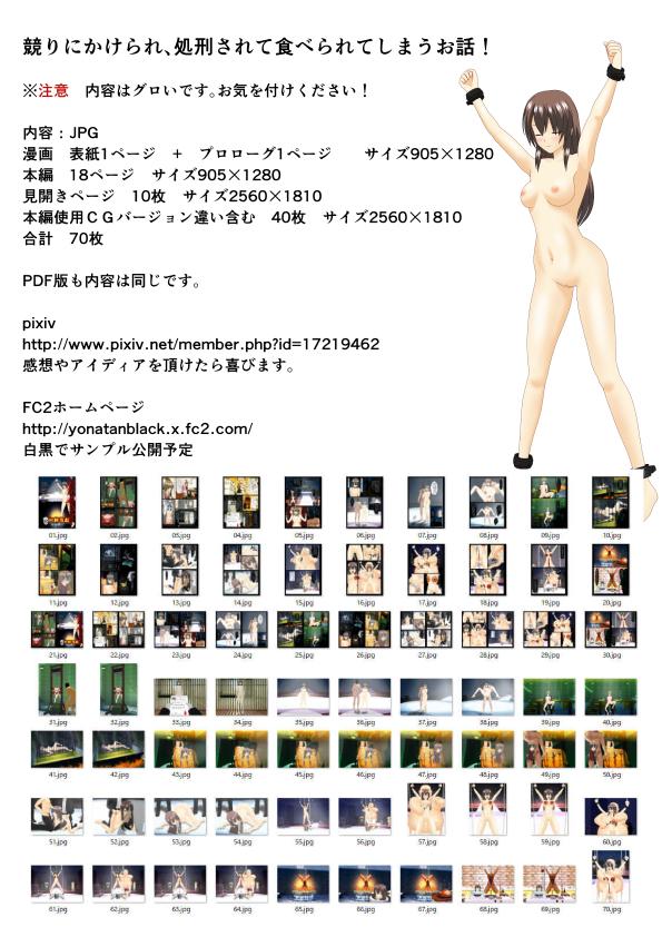 奴隷遊戯 地下処刑場 奴隷オークション編 其の弐 ZIP&PDF同梱