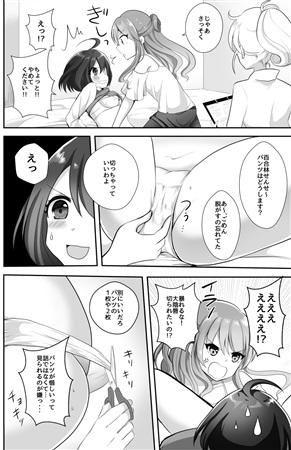 百合研バイト募集中2