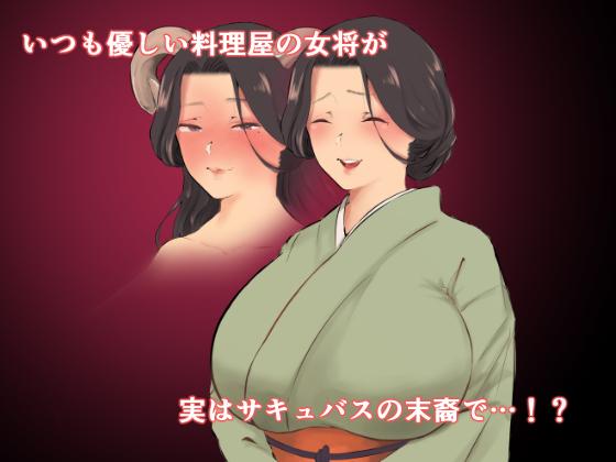 発情女将は淫魔の血筋~未亡人の懇願中出しセックス~