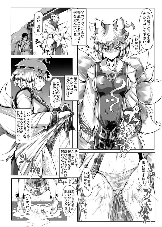 同人誌01 催眠なんてかからない!!!1