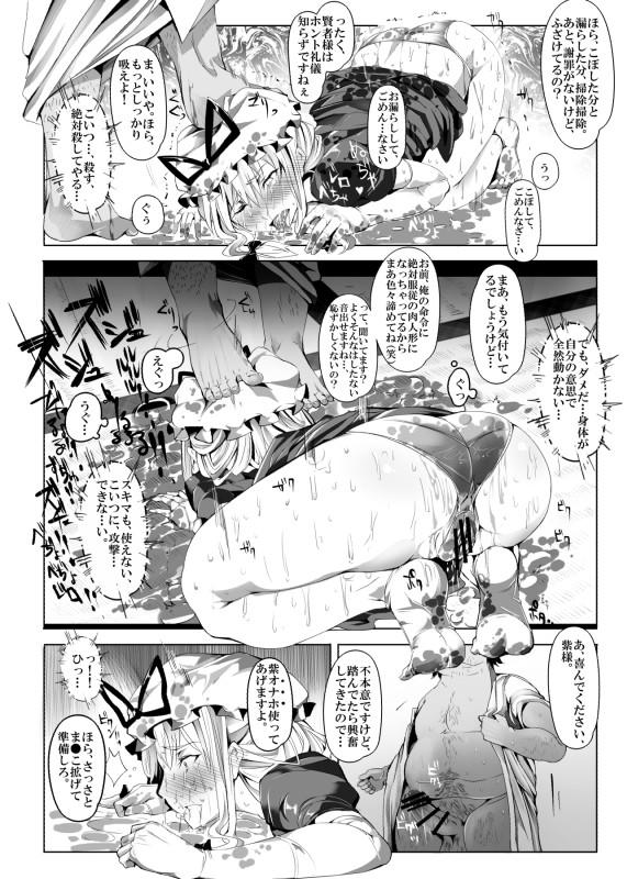 同人誌02 催眠なんてかからない!!!2