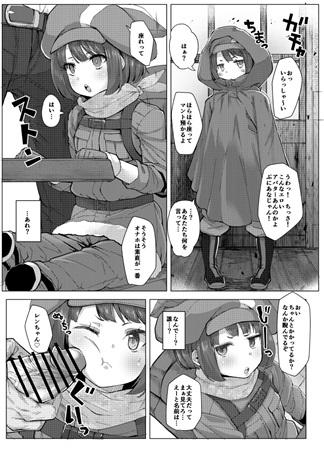 レンちゃんオナホ化MOD