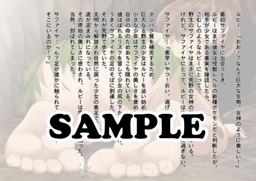 敗戦者図鑑