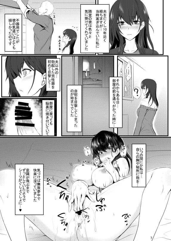 未亡人彩音さん(28)