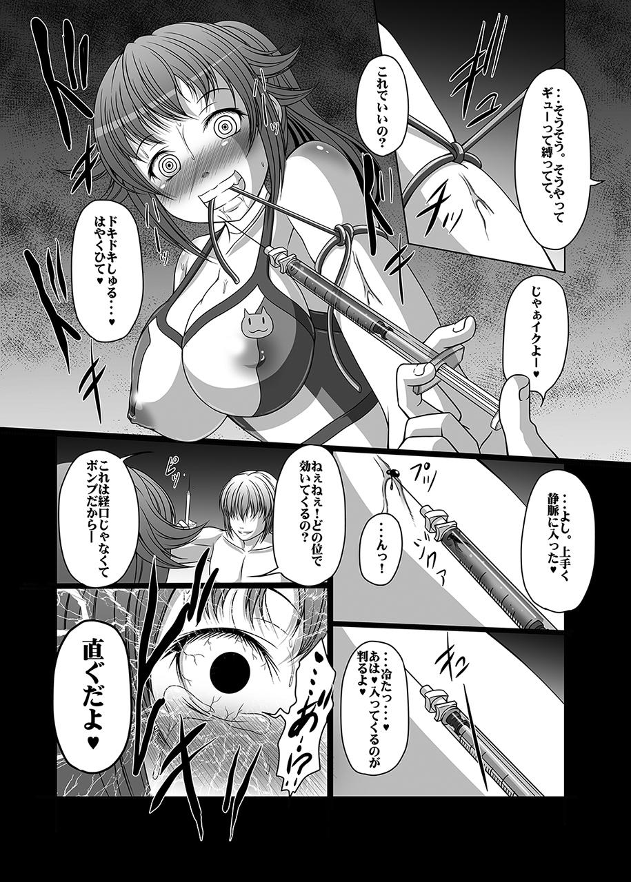 HOBBY`S BLOCK!! 20 キメ★セクいぞんフミナ先輩