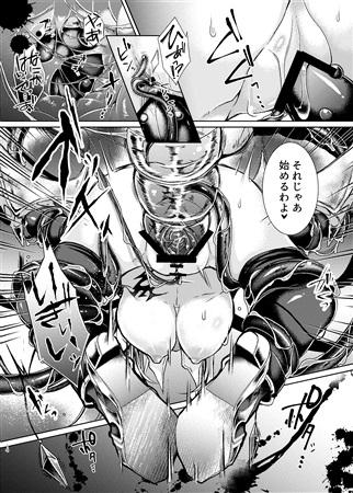 堕落龍姫ゼラニティア