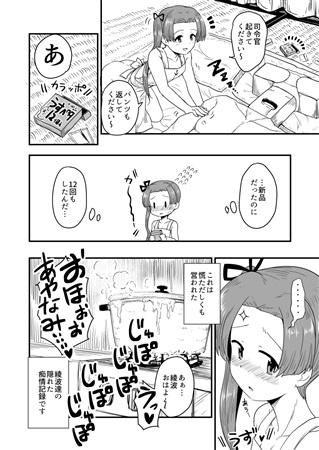 綾波痴情記録