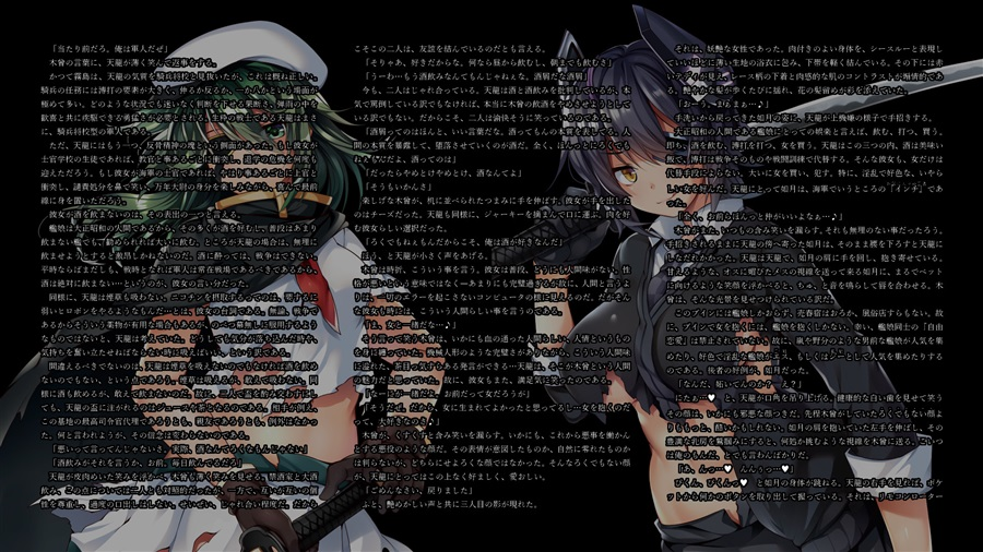 嗜虐の艦隊 死狂いの愛